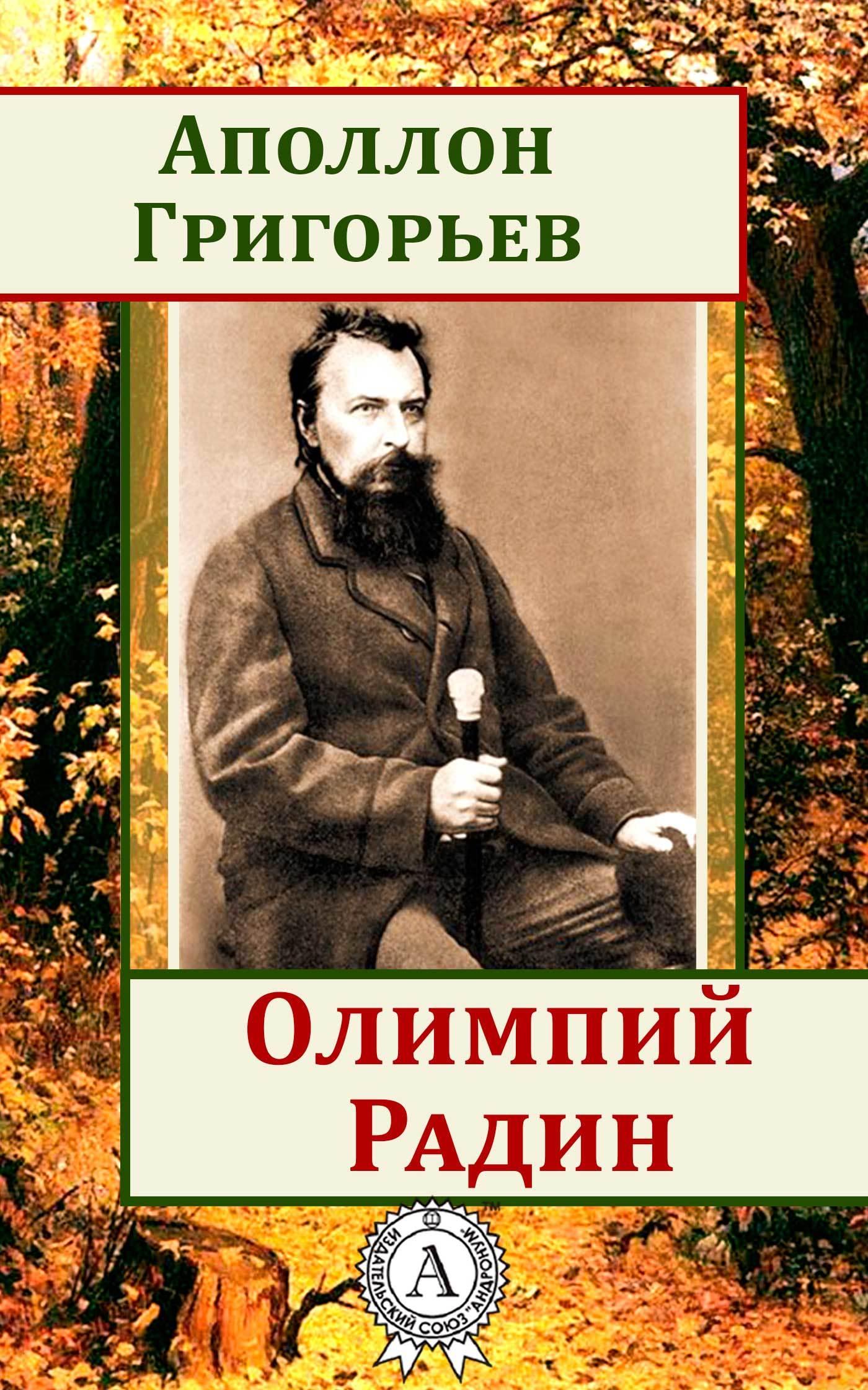 быстрое скачивание Аполлон Александрович Григорьев читать онлайн