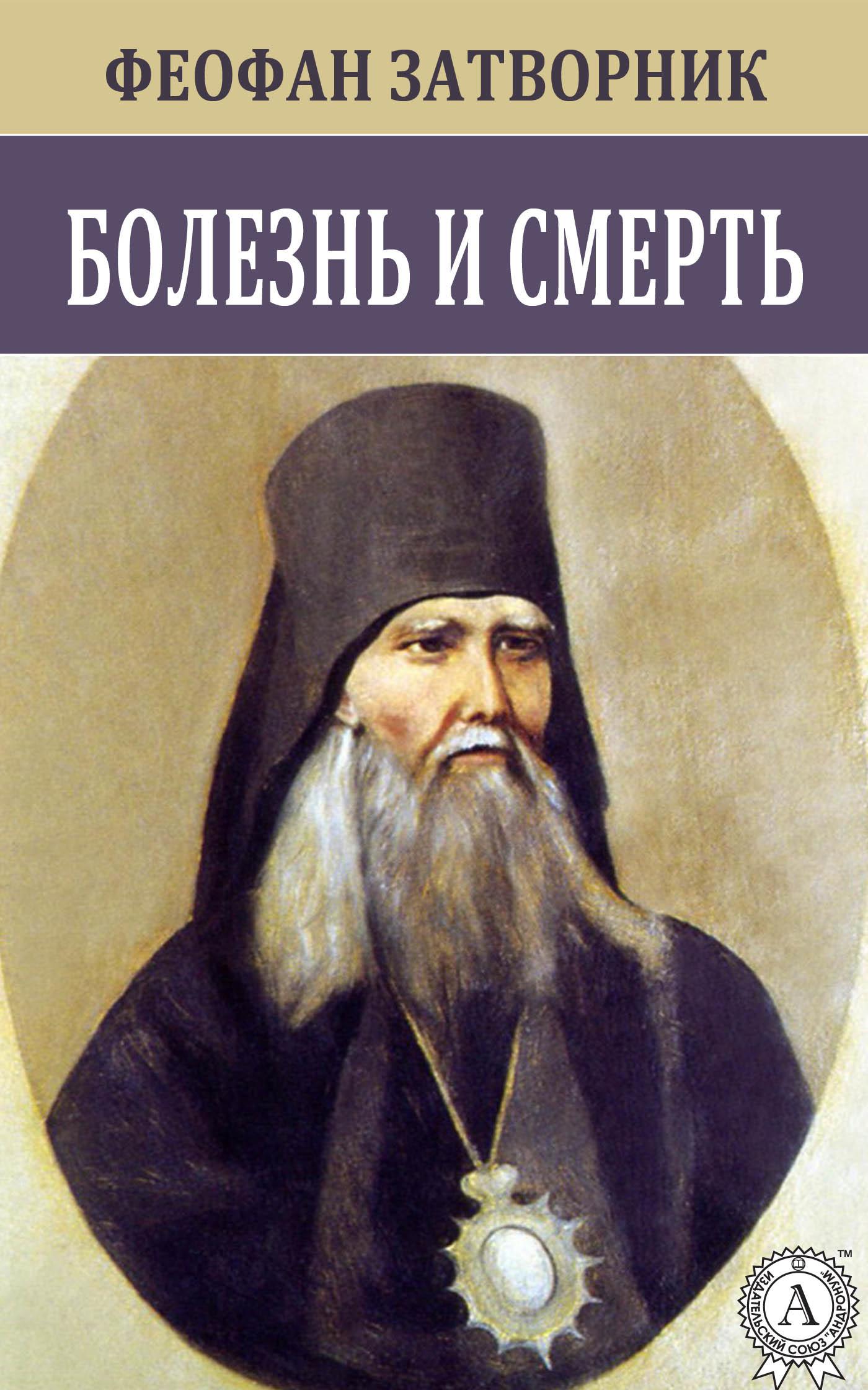 cвятитель Феофан Затворник Болезнь и смерть