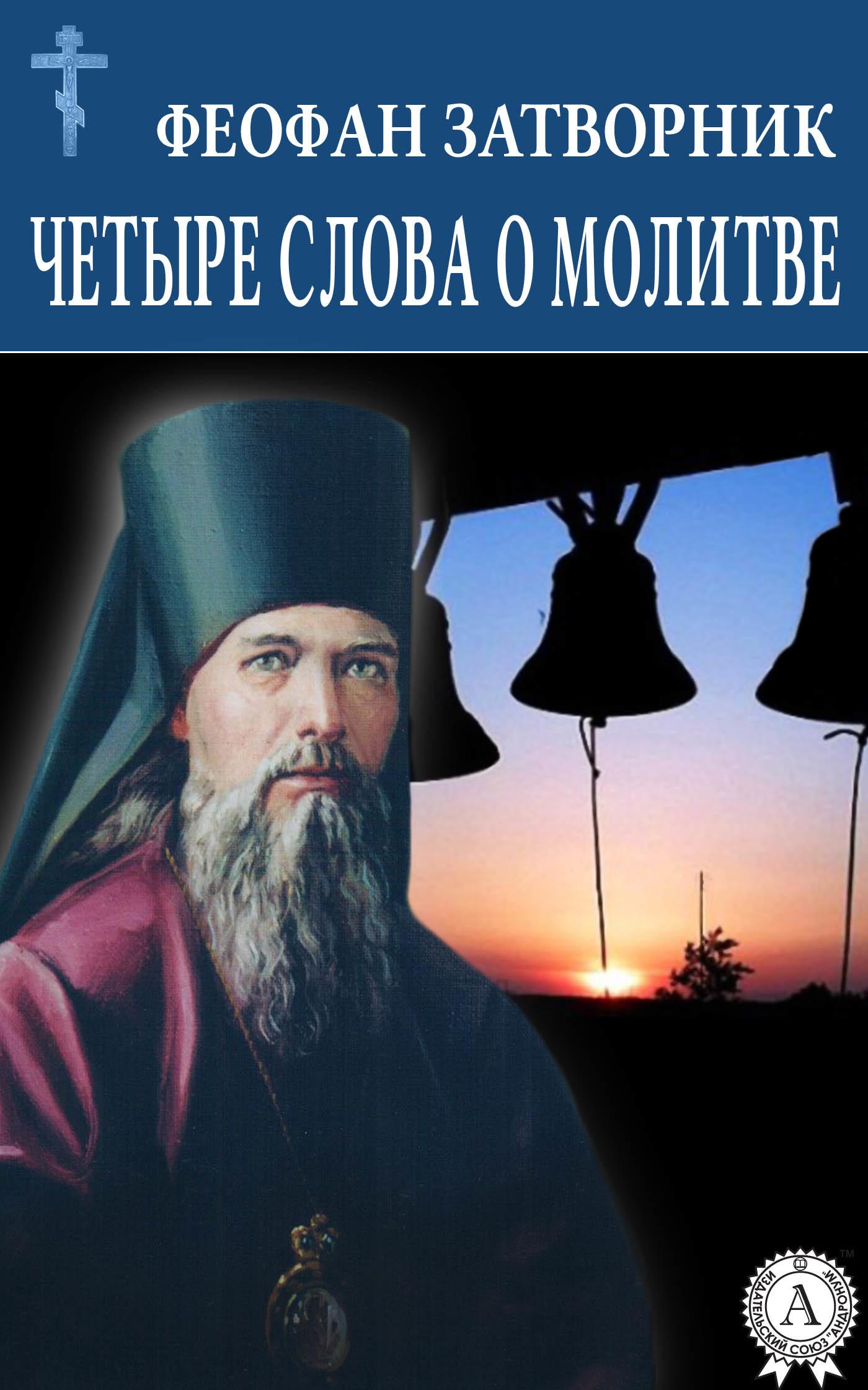 яркий рассказ в книге cвятитель Феофан Затворник