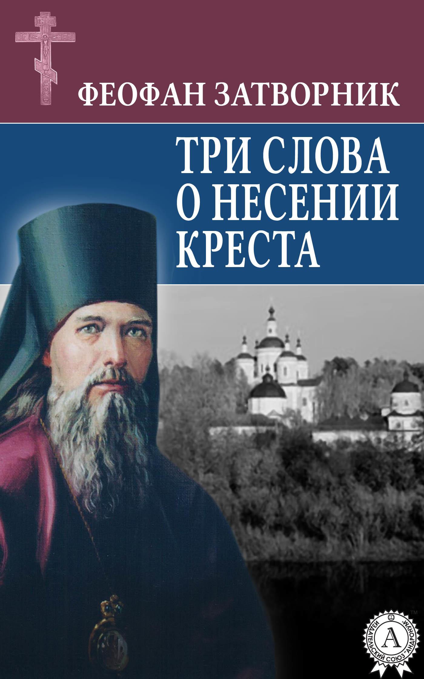 cвятитель Феофан Затворник Три слова о несении креста