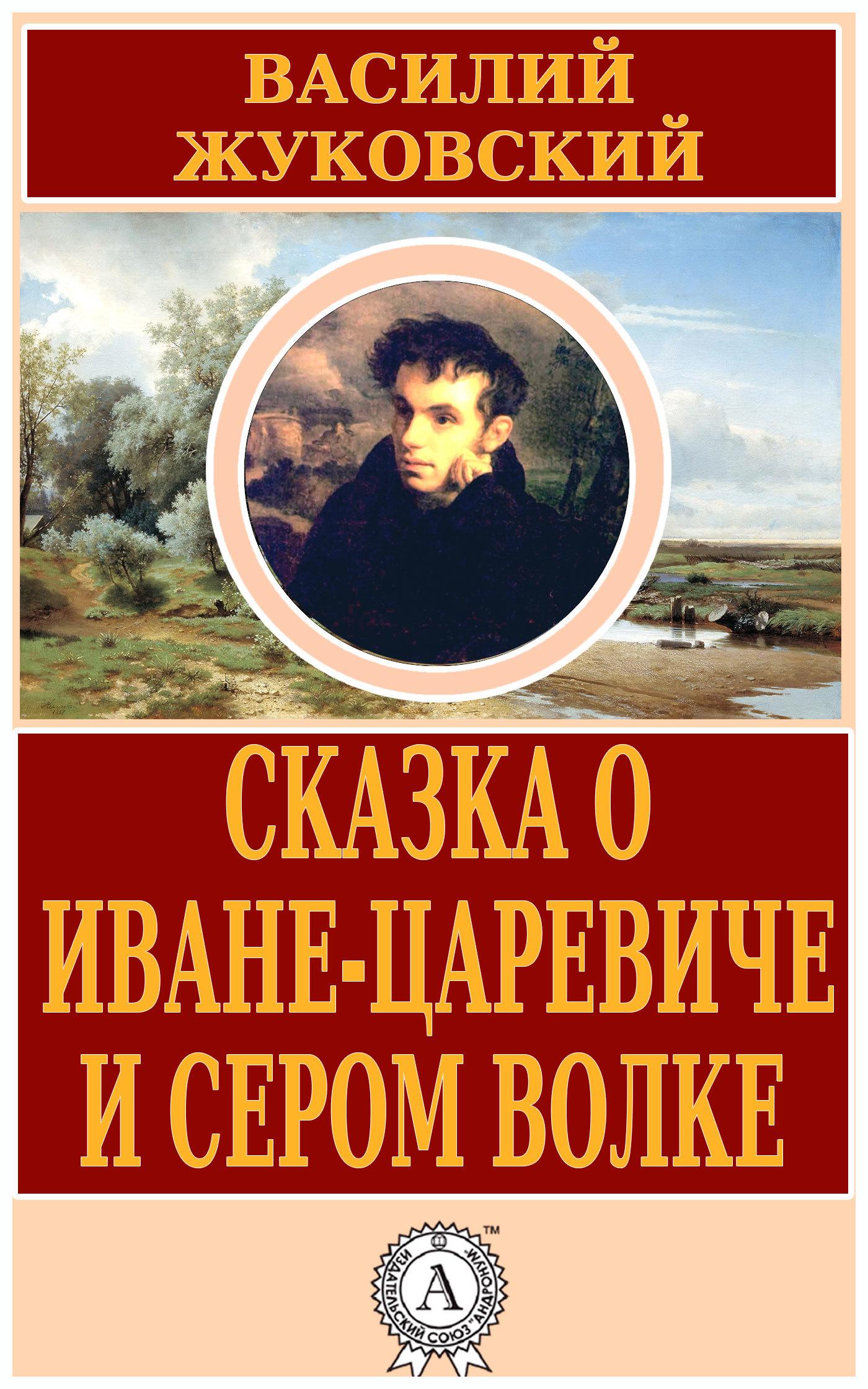 Василий Жуковский Сказка о Иване-царевиче и Сером Волке посуда wb