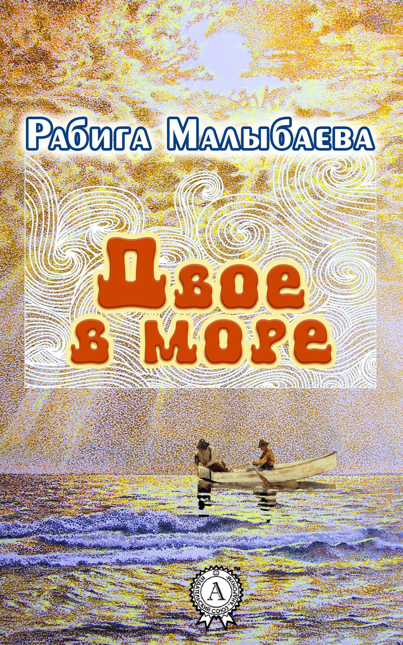 Рабига Малыбаева Двое в море джиган – дни и ночи cd
