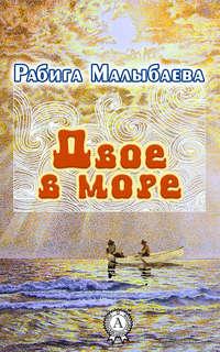 Малыбаева, Рабига  - Двое в море