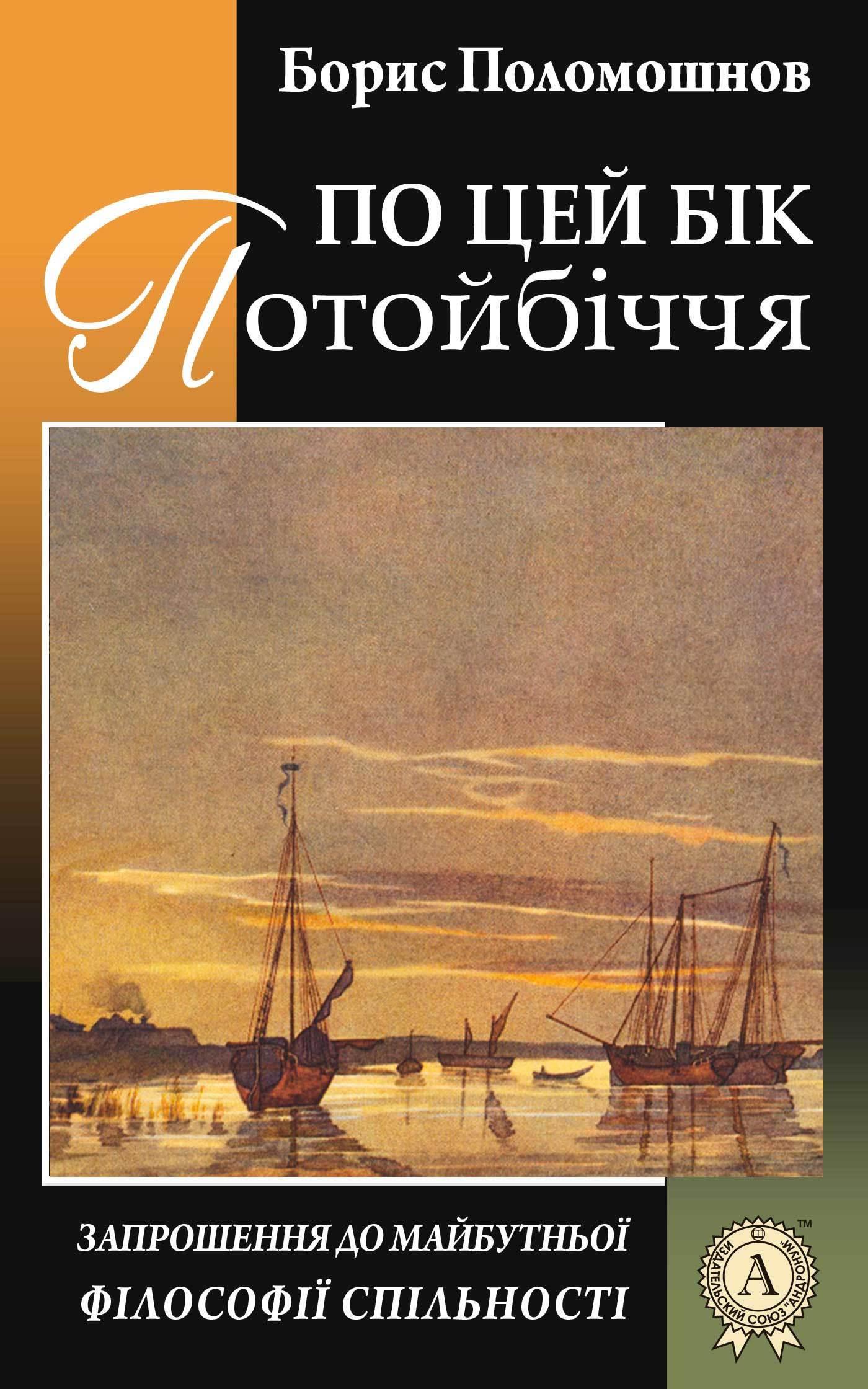 Борис Поломошнов По цей бік Потойбіччя: запрошення до майбутньої філософії спільності дара корній зворотний бік світів