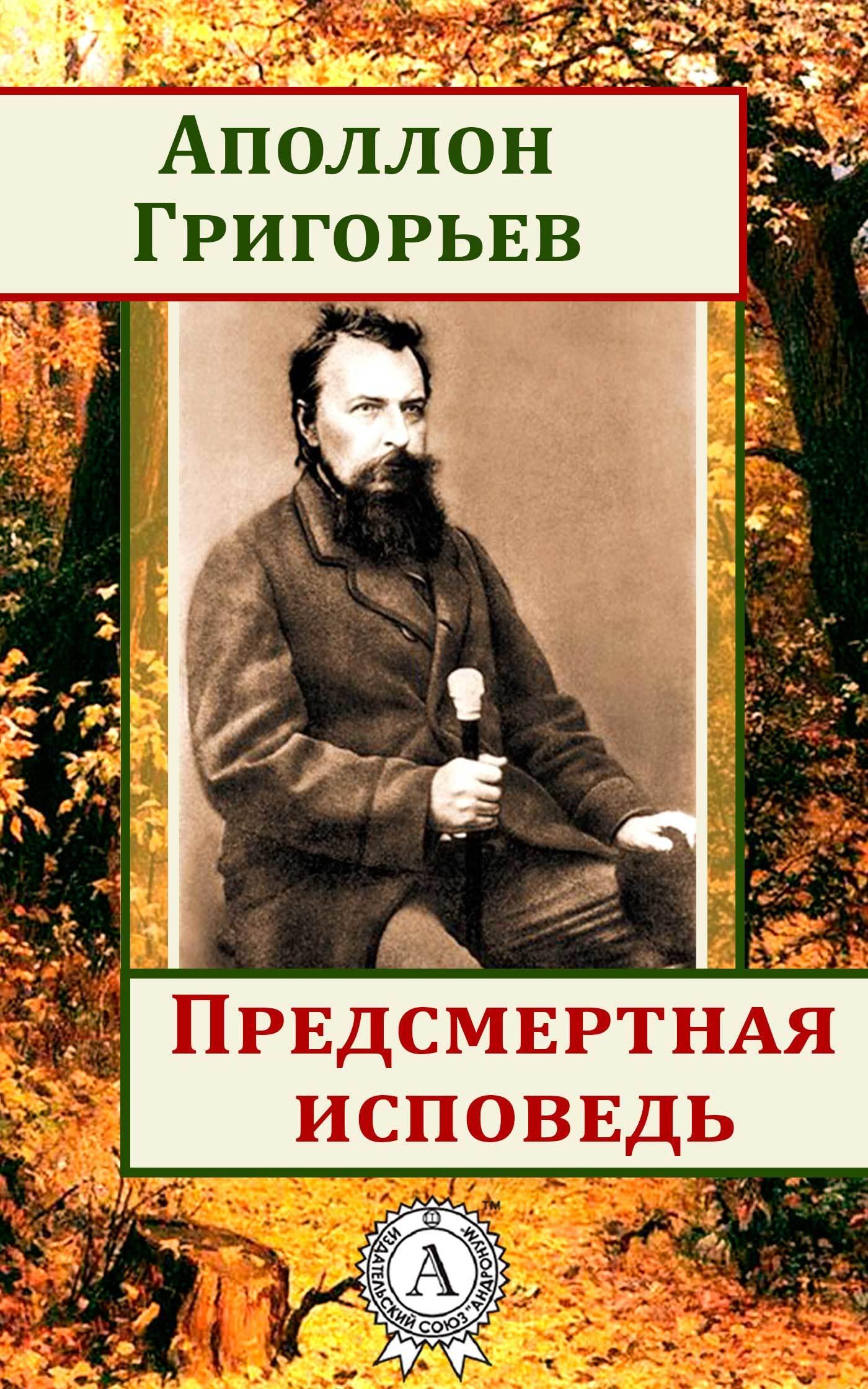 бесплатно скачать Аполлон Александрович Григорьев интересная книга