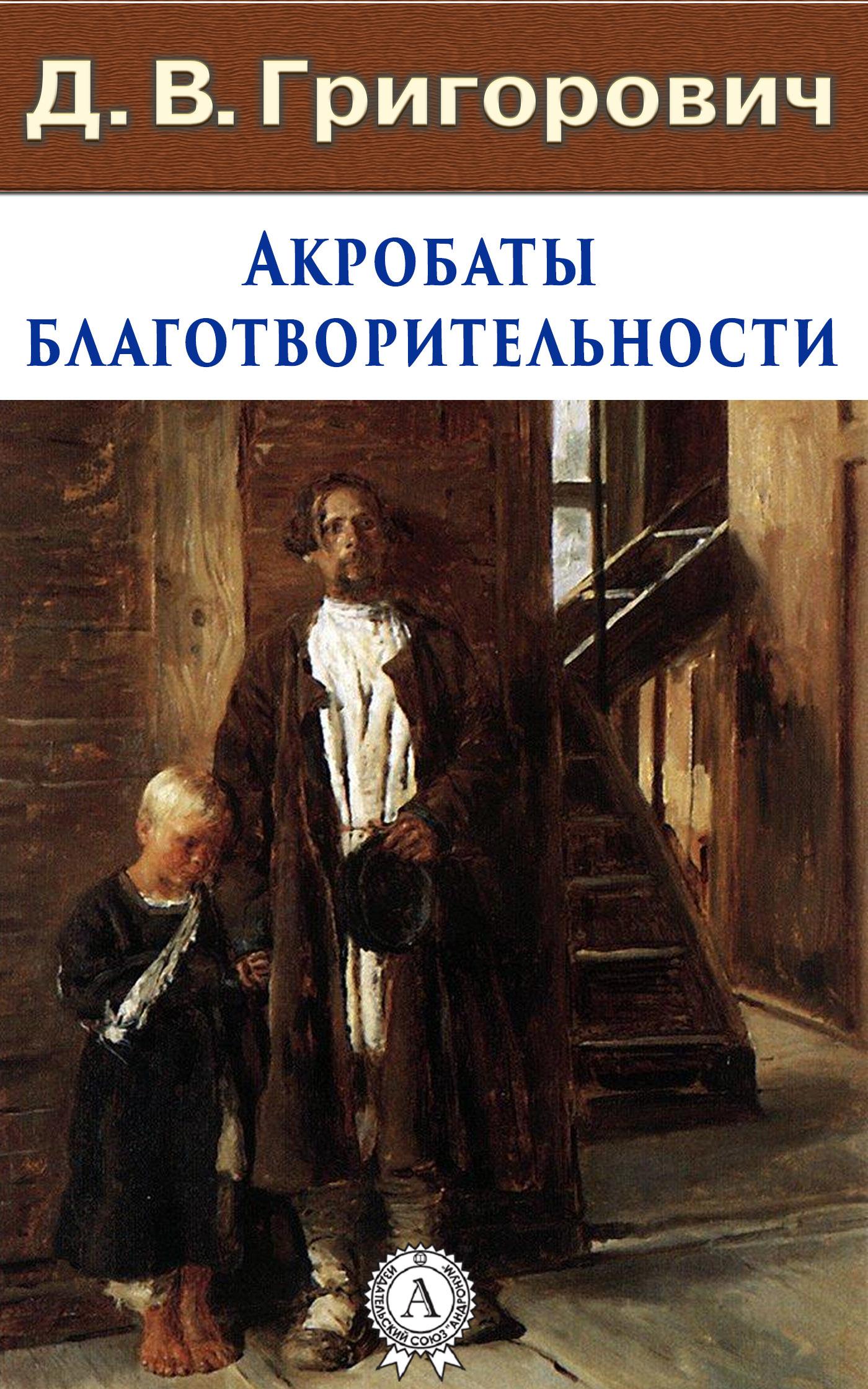 читать книгу Дмитрий Васильевич Григорович электронной скачивание