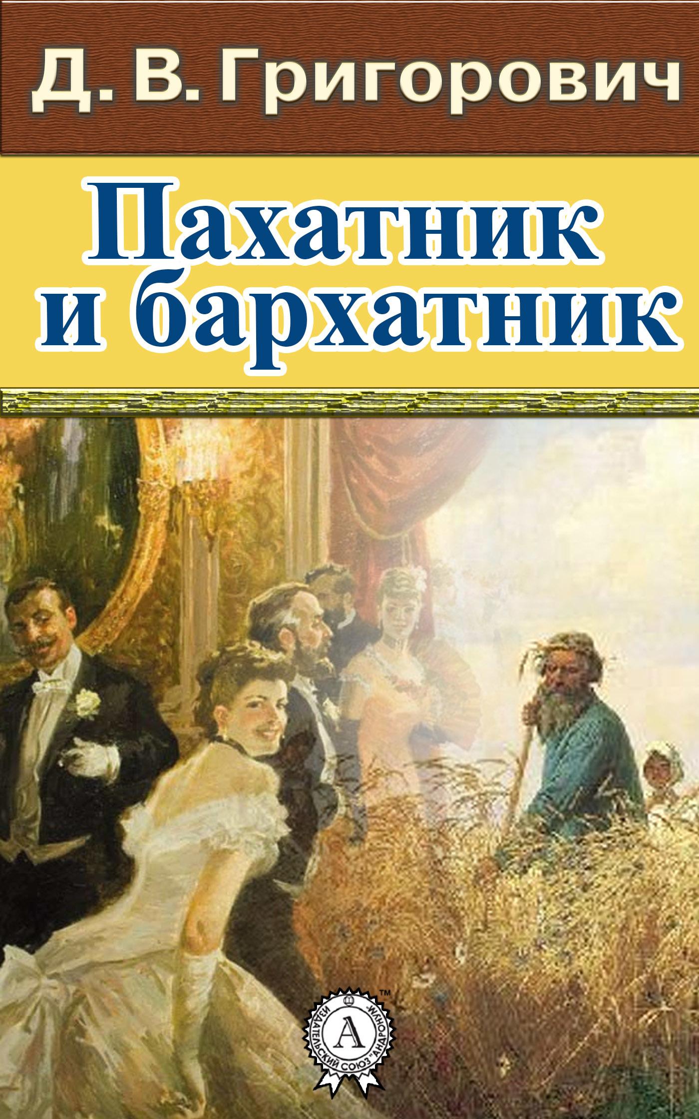 Дмитрий Васильевич Григорович Пахатник и бархатник