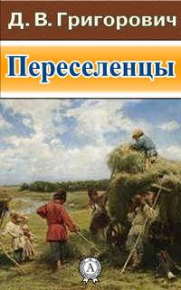 Григорович, Дмитрий Васильевич  - Переселенцы