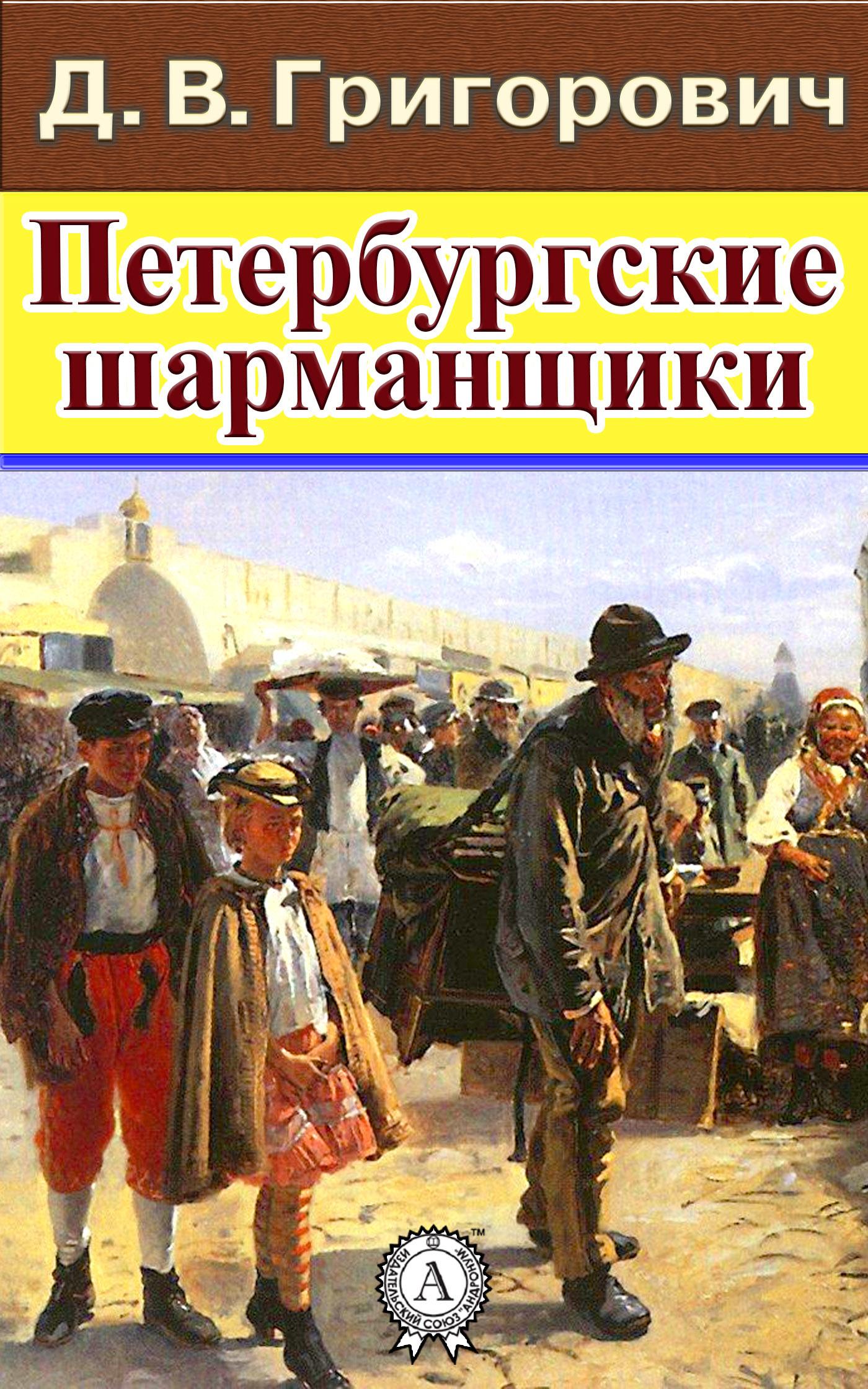 напряженная интрига в книге Дмитрий Васильевич Григорович