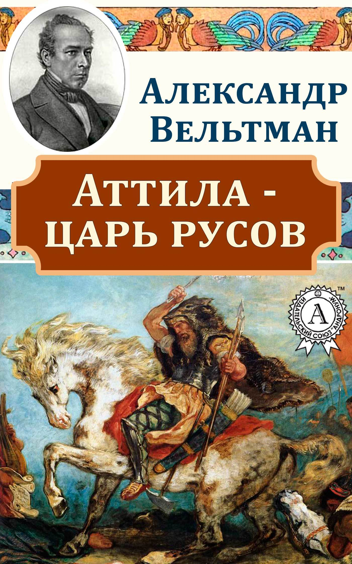 Аттила – царь русов