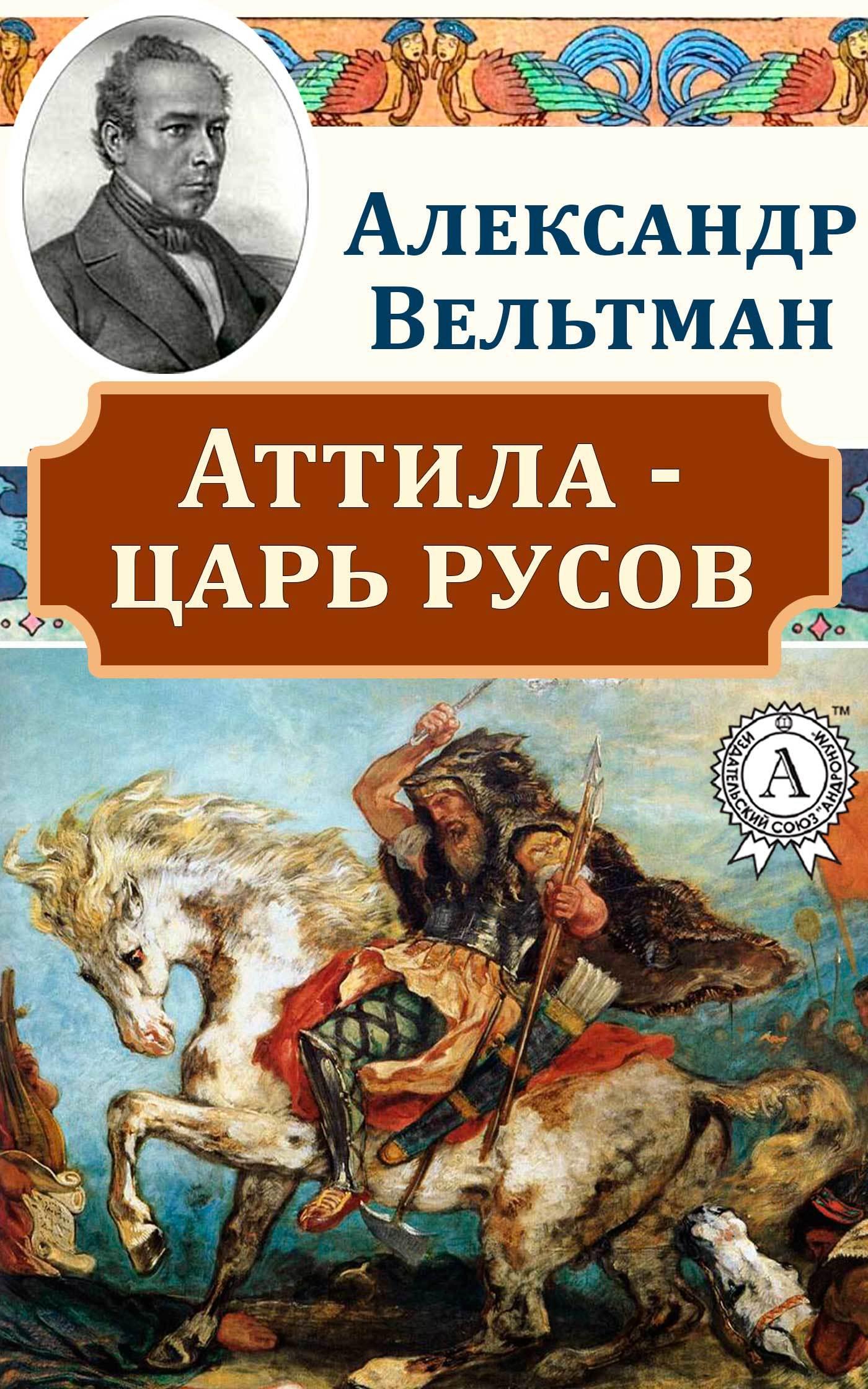 Александр Вельтман Аттила – царь русов
