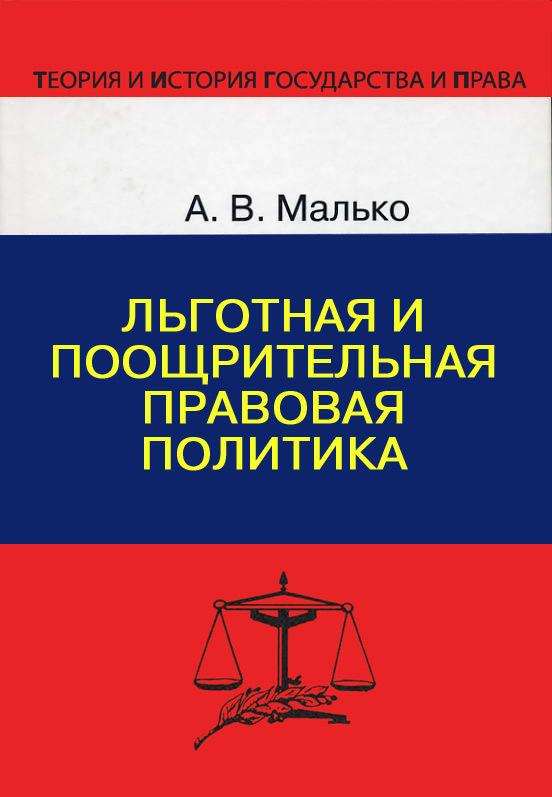 захватывающий сюжет в книге А. В. Малько