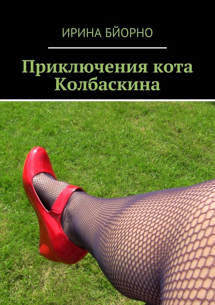 Ирина Бйорно Приключения кота Колбаскина британского кота в бресте