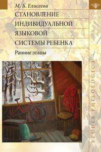 Елисеева, М. Б.  - Становление индивидуальной языковой системы ребенка. Ранние этапы