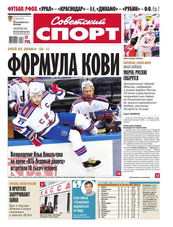 электронный файл Редакция газеты Советский спорт скачивать легко