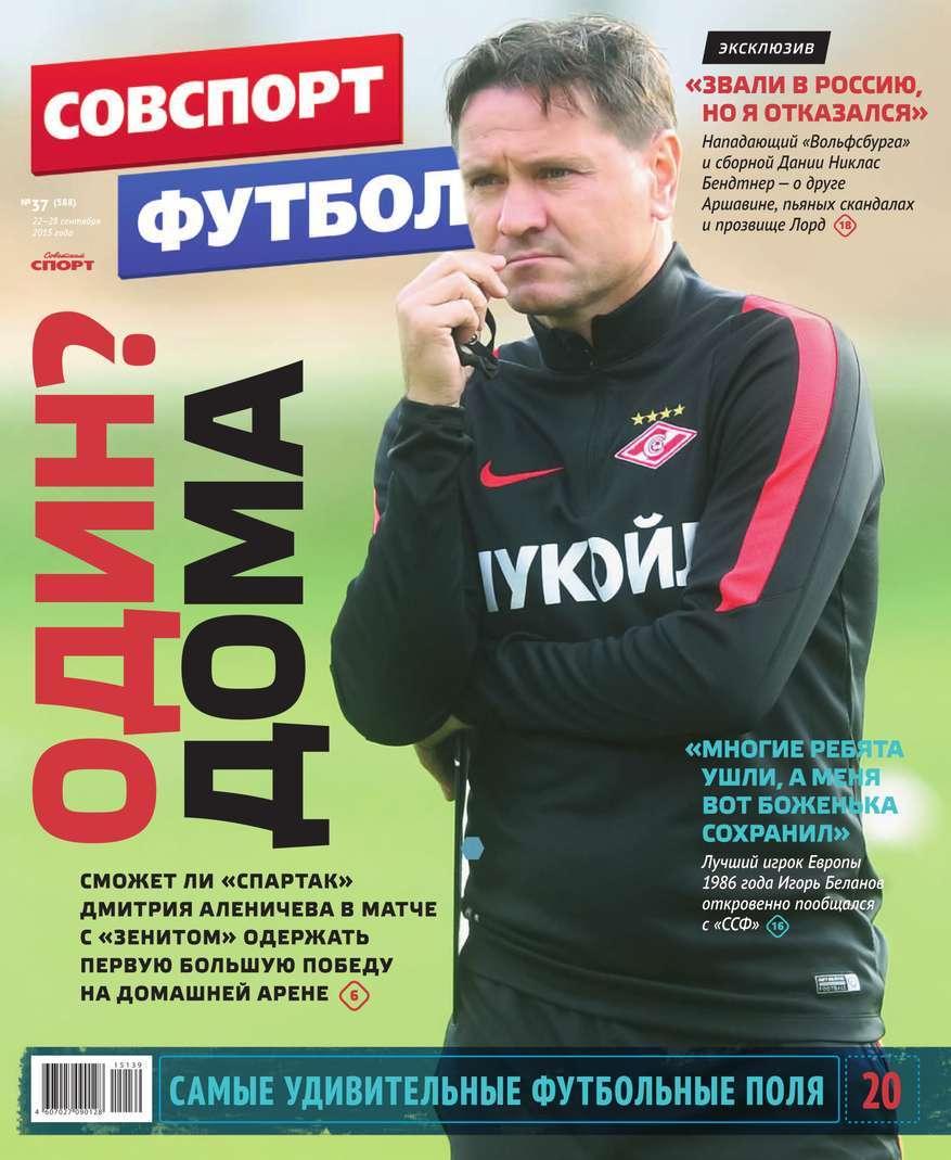 скачай сейчас Редакция газеты Советский Спорт. Футбол бесплатная раздача