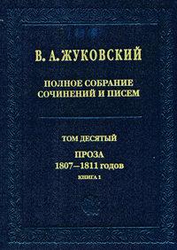Жуковский, Василий  - Полное собрание сочинений и писем. Том 10. Проза 1807–1811 годов. Книга 1