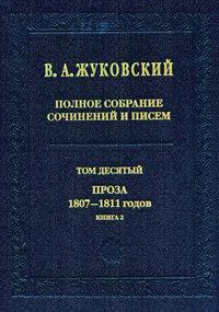 - Полное собрание сочинений и писем. Том 10. Проза 1807–1811 годов. Книга 2