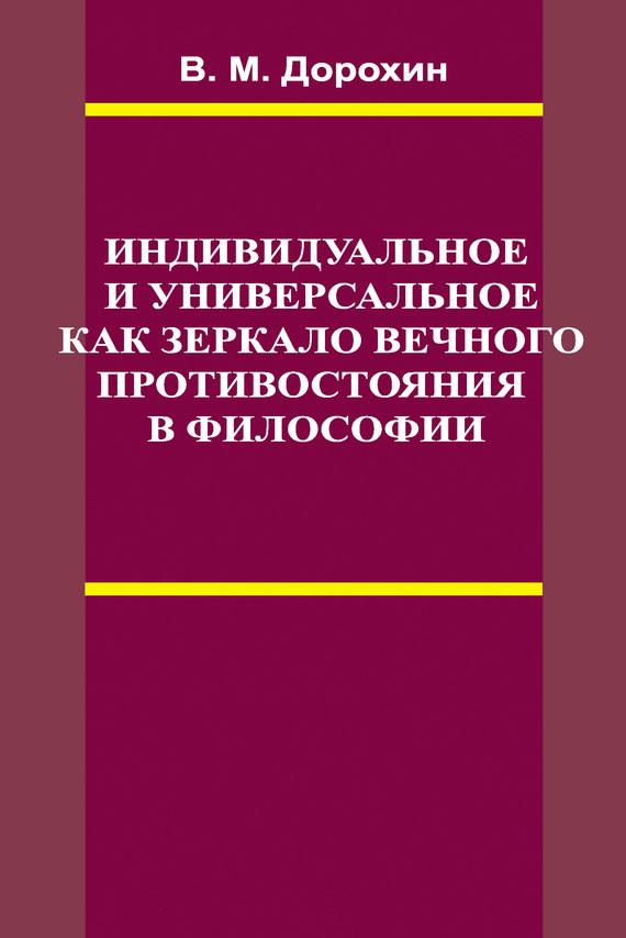 Владимир Дорохин - Индивидуальное и универсальное как зеркало вечного противостояния в философии
