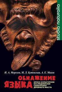 Бутовская, Марина  - Обнажение языка. Кросс-культурное исследование семантики древнего жеста