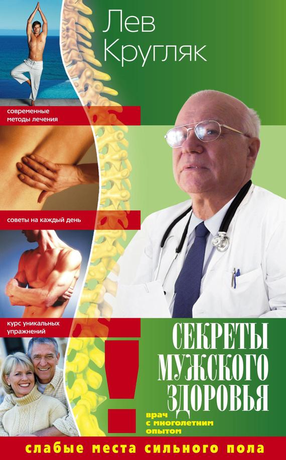 быстрое скачивание Лев Кругляк читать онлайн