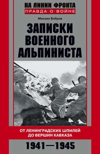 Бобров, Михаил  - Записки военного альпиниста. От ленинградских шпилей до вершин Кавказа 1941–1945