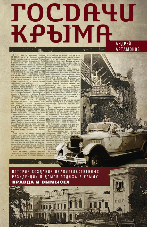 занимательное описание в книге Андрей Артамонов