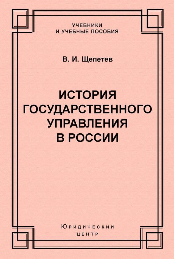 В. И. Щепетев История государственного управления в России russian phrase book