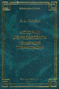 Голубев, К. И.  - История менеджмента. Тенденция гуманизации