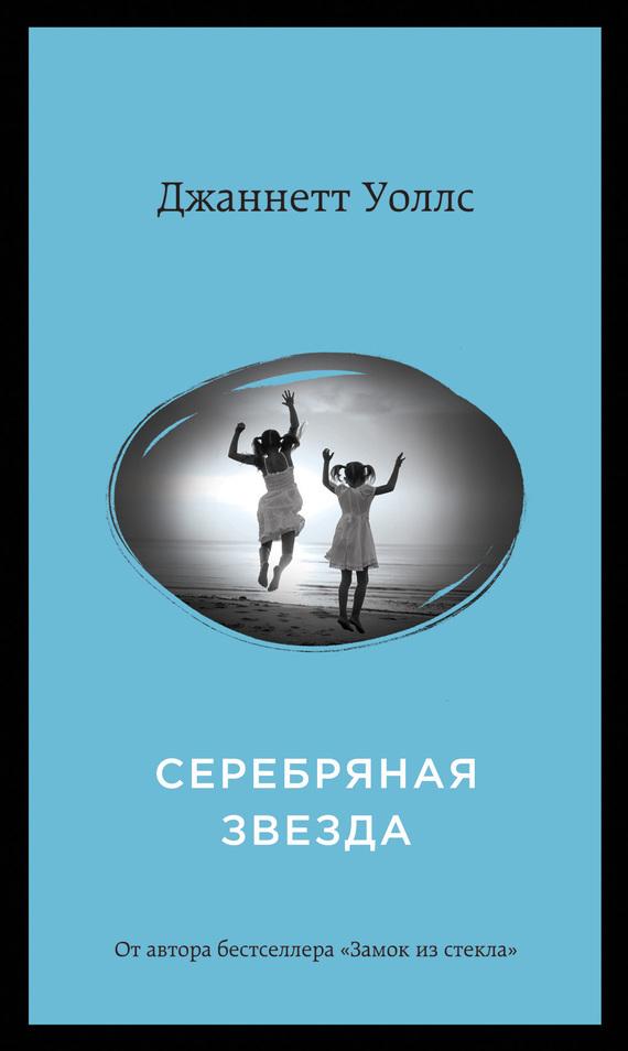 Обложка книги Серебряная звезда, автор Уоллс, Джаннетт