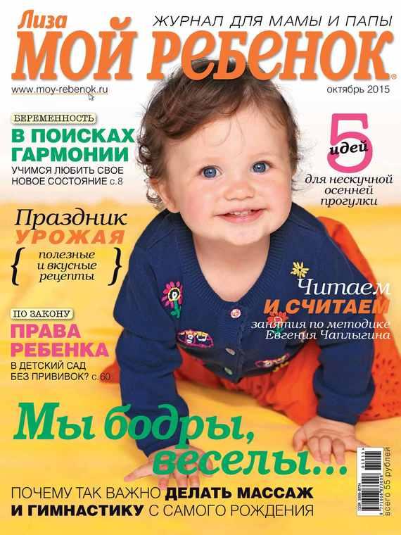 Журнал «Лиза. Мой ребенок» №10/2015