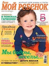 «Бурда», ИД  - Журнал «Лиза. Мой ребенок» №10/2015