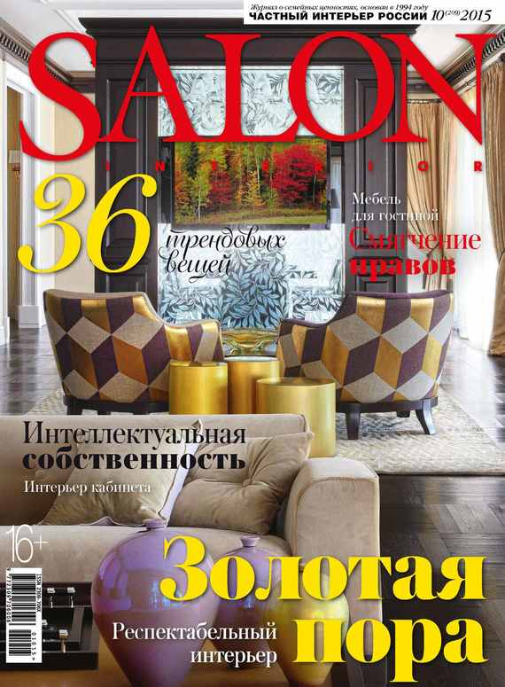 SALON-interior №10/2015