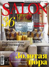 «Бурда», ИД  - SALON-interior №10/2015