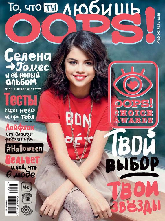 Журнал Oops! №10/2015