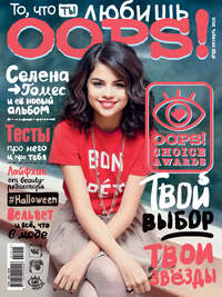 - Журнал Oops! &#847010/2015