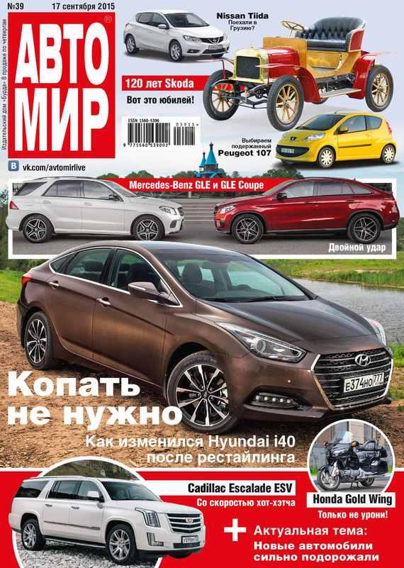 ИД «Бурда» АвтоМир №39/2015