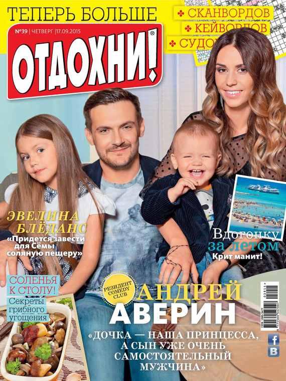 ИД «Бурда» Журнал «Отдохни!» №39/2015 ид бурда журнал отдохни 39 2015