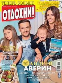 - Журнал «Отдохни!» №39/2015