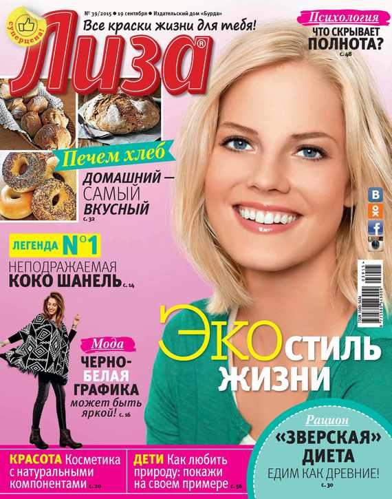 Журнал «Лиза» №39/2015
