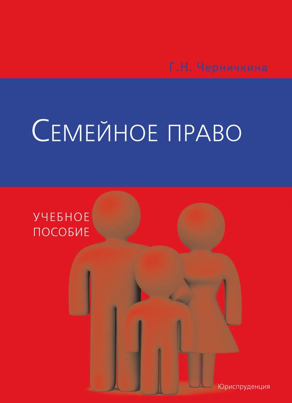 Г. Н. Черничкина Семейное право ситникова е сенаторова н серебрякова е изменяем трудовой договор права обязанности оформление