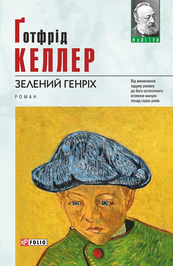 Обложка книги Зелений Генр&#1110х, автор Келлер, Готфрид