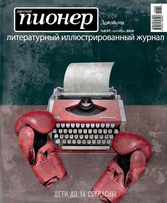 Отсутствует Русский пионер №6 (57), сентябрь 2015 автомагнитолу в сан петербурге пионер бизнес ц юнона