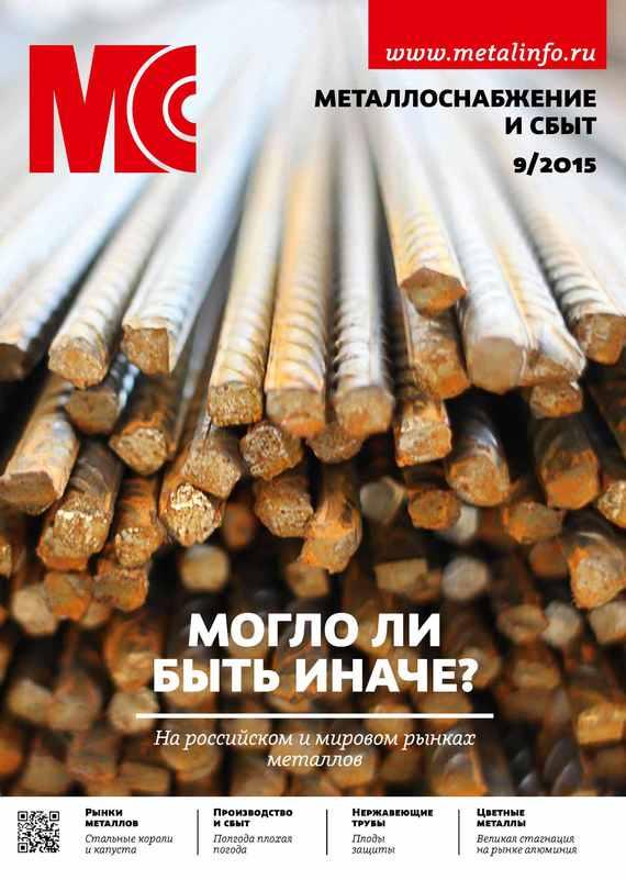 Металлоснабжение и сбыт №09/2015