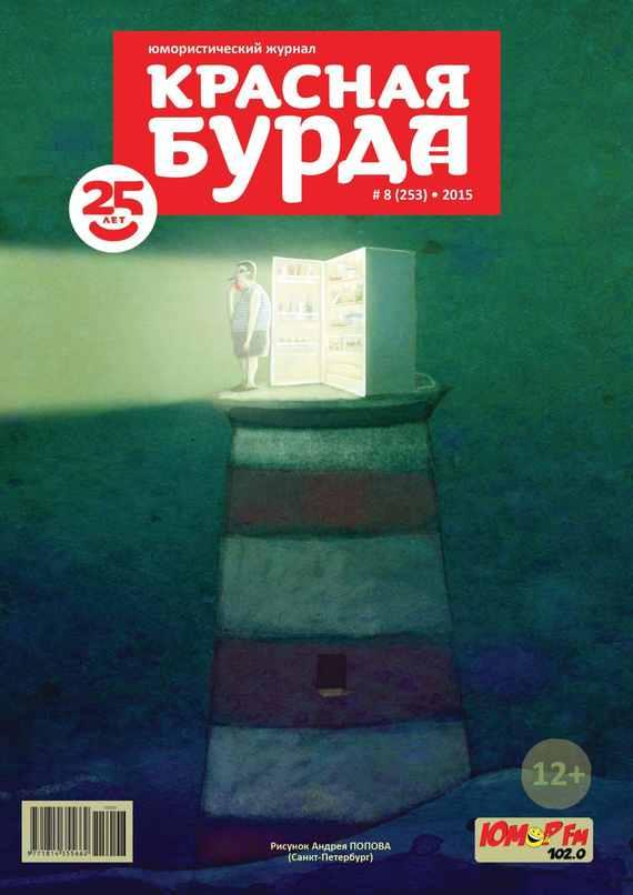 Отсутствует Красная бурда. Юмористический журнал №08 (253) 2015 отсутствует красная бурда юмористический журнал 03 248 2015