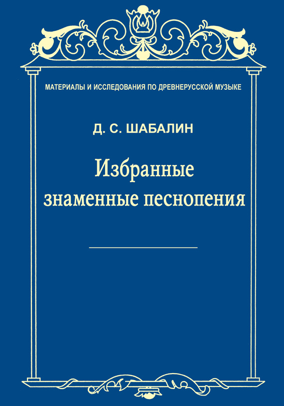 Материалы и исследования по древнерусской музыке. Том VII. Избранные знаменные песнопения