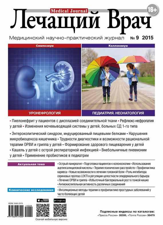 Открытые системы Журнал «Лечащий Врач» №09/2015 б у срар терапии