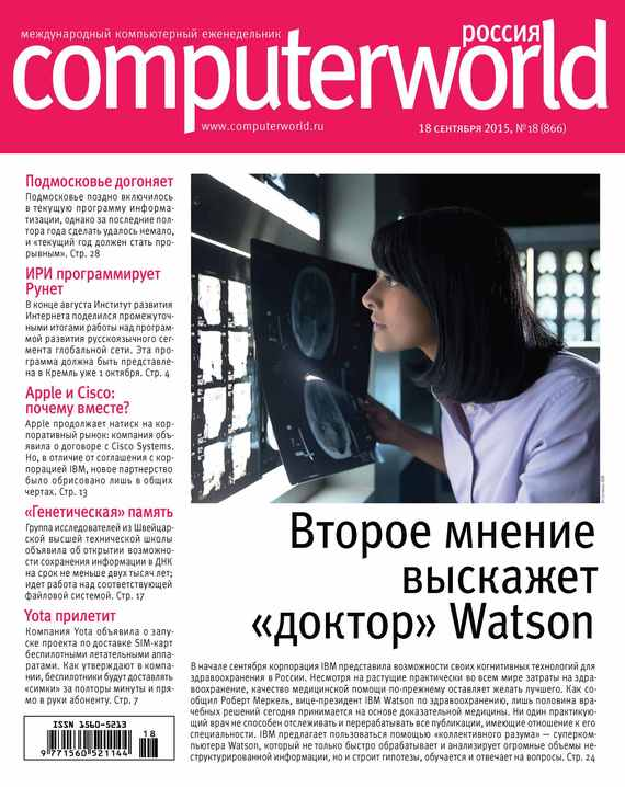 Журнал Computerworld Россия №18/2015 от ЛитРес