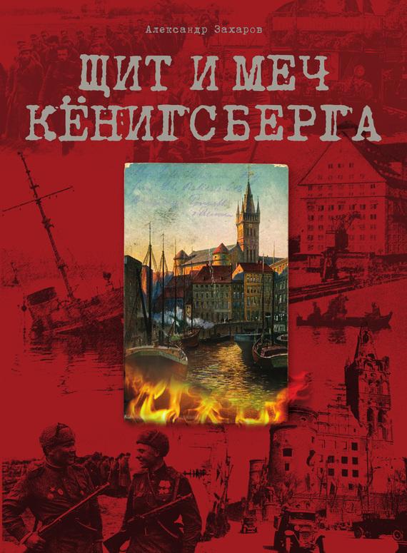 Александр Захаров Щит имеч Кёнигсберга игорь подгурский они сражались за реальности