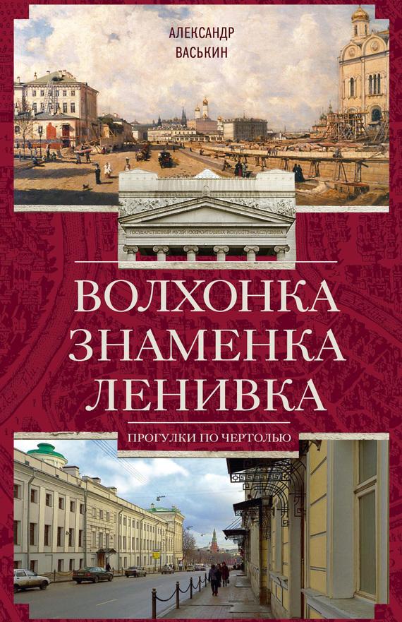 просто скачать Александр Васькин бесплатная книга